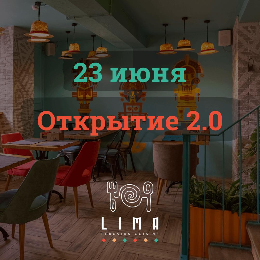 Открытие 2.0 Лима ресторан